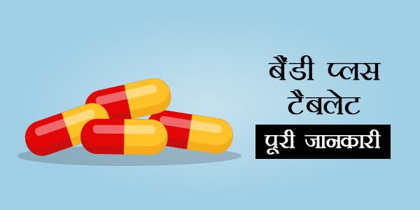 Bandy Plus in Hindi बैंडी प्लस टेबलेट: प्रयोग, खुराक, साइड इफेक्ट्स, मूल्य, संरचना