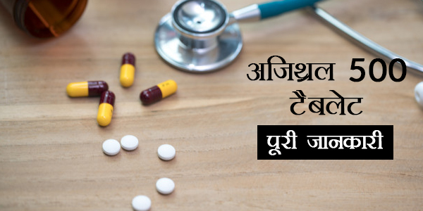 Azithral 500 in Hindi अज़ीथ्र्ल 500 टैबलेट्स: उपयोग, खुराक, साइड इफेक्ट्स, मूल्य, संरचना और 20 सामान्य प्रश्न