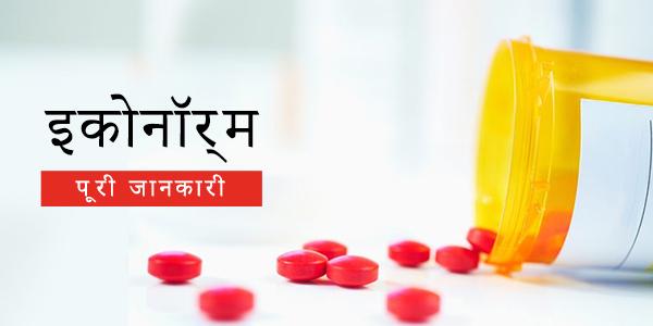 Econorm In Hindi इकोनोर्म: उपयोग, खुराक, साइड इफेक्ट्स, मूल्य, संरचना और 20 सामान्य प्रश्न