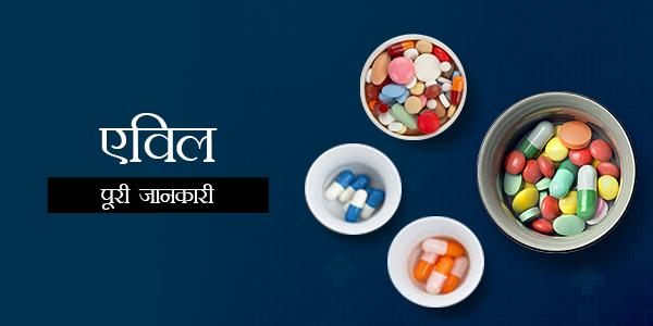Avil 25 in Hindi एविल 25 मि.ग्रा. टैबलेट्स: उपयोग, खुराक, साइड इफेक्ट्स, मूल्य, संरचना और 20 सामान्य प्रश्न