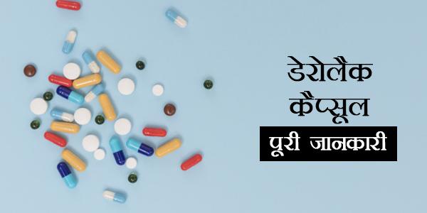 Darolac in Hindi डॉरोलैक: उपयोग, खुराक, साइड इफेक्ट्स, मूल्य, संरचना और 20 सामान्य प्रश्न