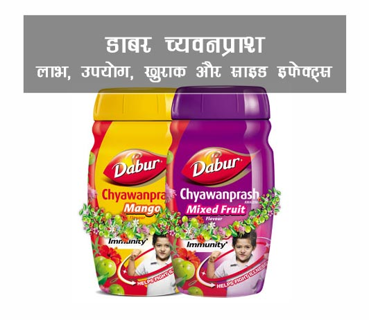 Dabur Chyawanprash ke fayde in Hindi डाबर च्यवनप्राश: लाभ, उपयोग, खुराक और साइड इफेक्ट्स