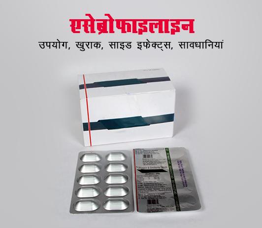 acebrophylline fayde nuksan in hindi