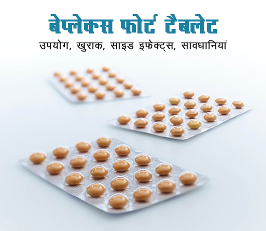beplex-forte-tablet-fayde-nuksan-in-hindi
