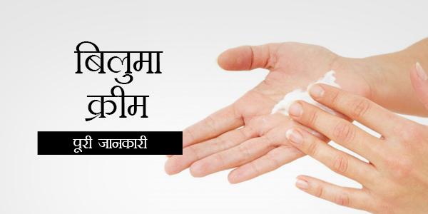 Biluma Cream in Hindi बिल्मा क्रीम: उपयोग, खुराक, साइड इफेक्ट्स, मूल्य, संरचना और 20 सामान्य प्रश्न
