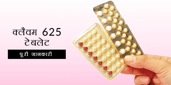 Clavam 625 in Hindi क्लैवम 625 टैबलेट टेबलेट: प्रयोग, खुराक, साइड इफेक्ट्स, मूल्य, संरचना