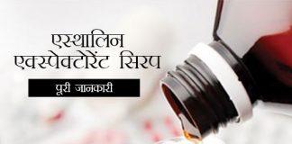 Asthalin Expectorant Plus in Hindi एस्थालिन एक्स्पेक्टोरेंट सिरप: उपयोग, खुराक, साइड इफेक्ट्स, मूल्य, संरचना और 20 सामान्य प्रश्न