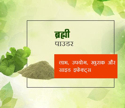 brahmi powder ke fayde aur nuksan in hindi