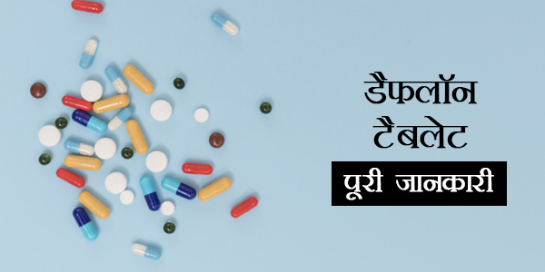Daflon in Hindi डैफलॉन टैबलेट्स: उपयोग, खुराक, साइड इफेक्ट्स, मूल्य, संरचना और 20 सामान्य प्रश्न