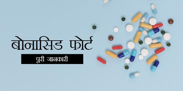 Banocide Forte in Hindi बोनासिड फोर्ट 100 मि.ग्रा. टेबलेट: प्रयोग, खुराक, साइड इफेक्ट्स, मूल्य, संरचना