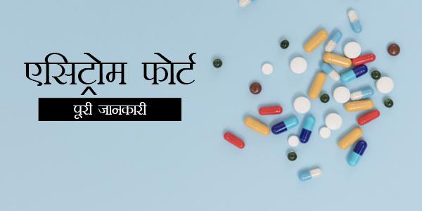 Acitrom in Hindi एसिट्रोम: उपयोग, खुराक, साइड इफेक्ट्स, मूल्य, संरचना और 20 सामान्य प्रश्न