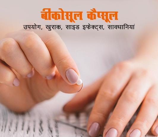 becosule capsule fayde nuksan in hindi