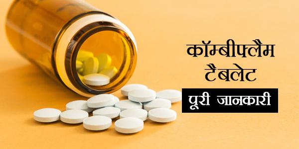 Combiflam Tablets in Hindi कॉम्बिफ्लेम टैबलेट्स: उपयोग, खुराक, साइड इफेक्ट्स, मूल्य, संरचना और 20 सामान्य प्रश्न