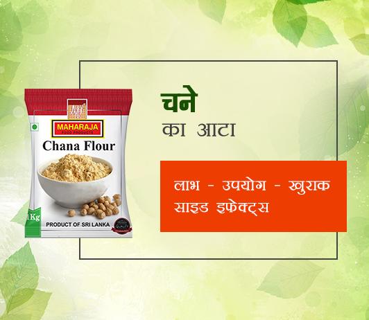 chickpea flour ke fayde aur nuksan in hindi