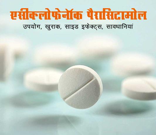 aceclofenac fayde nuksan in hindi