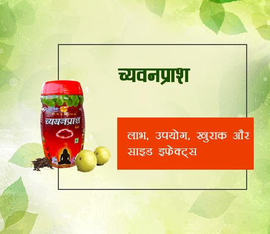 chyawanprash ke fayde aur nuksan in hindi