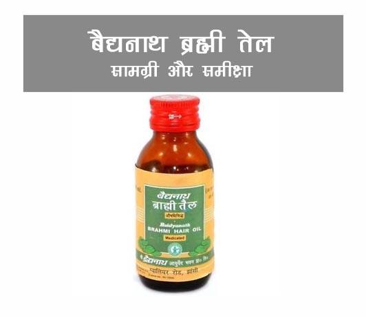 Baidyanath Brahmi Oil in Hindi ब्राह्मी तेल: लाभ, उपयोग, खुराक, दुष्प्रभाव, मूल्य