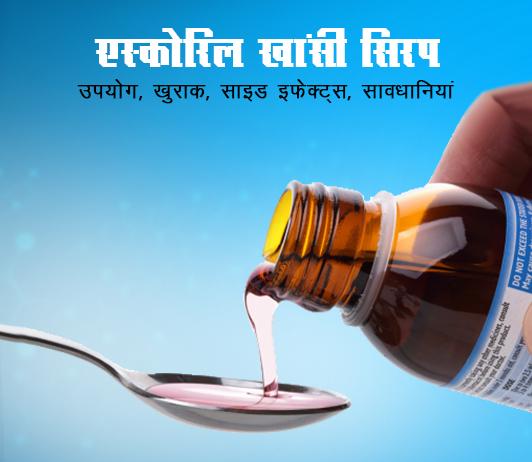Ascoril Cough Syrup in Hindi एस्कोरिल खांसी सिरप: : उपयोग, खुराक, साइड इफेक्ट्स, मूल्य, संरचना और 20 सामान्य प्रश्न