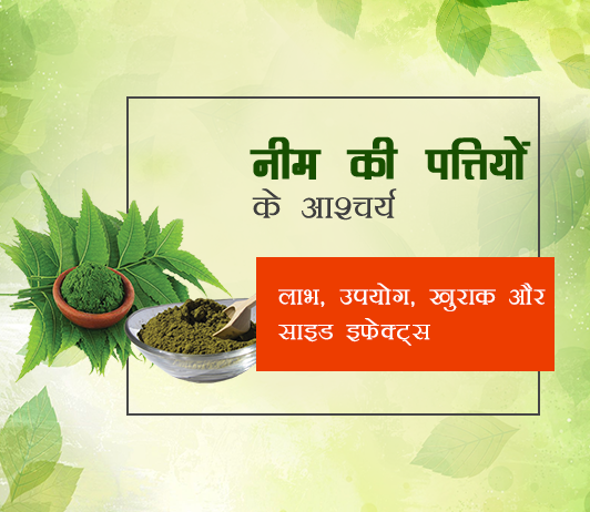 neem leaves ke fayde aur nuksan in hindi