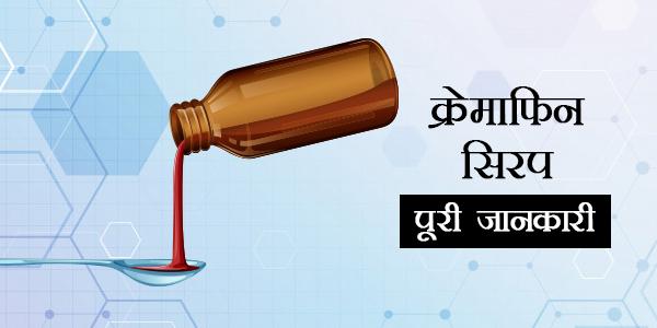 Cremaffin Syrup in Hindi क्रेमाफिन सिरप: उपयोग, खुराक, साइड इफेक्ट्स, मूल्य, संरचना और 20 सामान्य प्रश्न