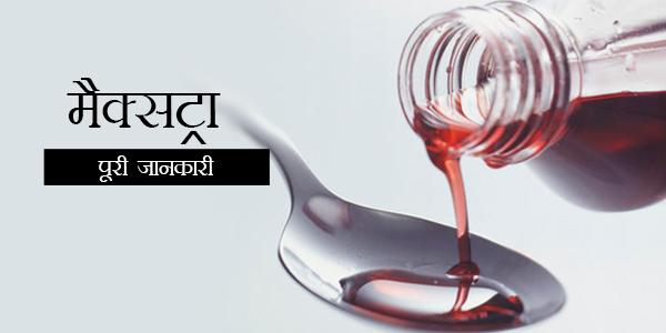 Maxtra Syrup in Hindi मैक्सट्रा: उपयोग, खुराक, साइड इफेक्ट्स, मूल्य, संरचना