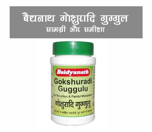 baidyanath gokshuradi guggulu ke fayde aur nuksan in hindi