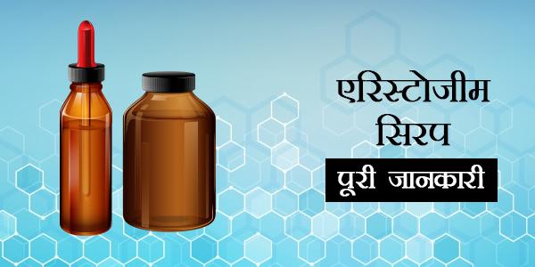 Aristozyme in Hindi एरिस्टोज़ाइम: उपयोग, खुराक, साइड इफेक्ट्स, मूल्य, संरचना और 20 सामान्य प्रश्न