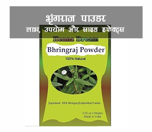 bhringraj powder ke fayde aur nuksan in hindi