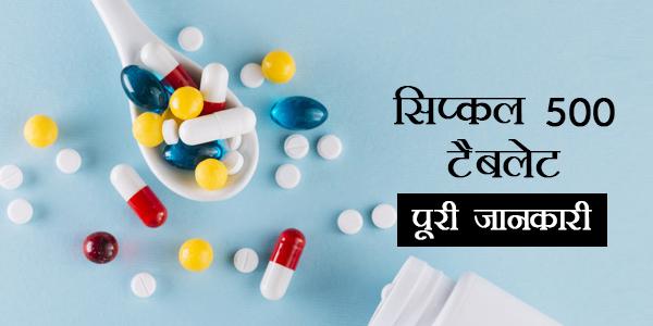 Cipcal 500 in Hindi सिप्काल 500: उपयोग, खुराक, साइड इफेक्ट्स, मूल्य, संरचना और 20 सामान्य प्रश्न