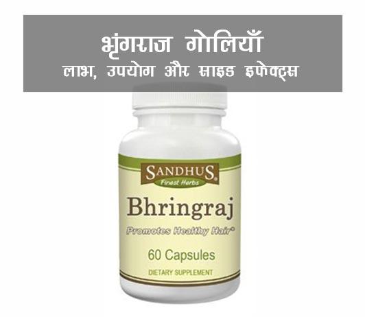 bhringraj tablets ke fayde aur nuksan in hindi