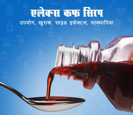 alex cough syrup fayde nuksan in hindi
