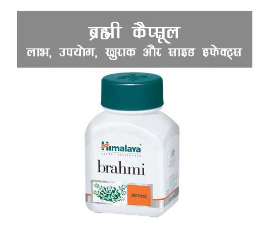 brahmi capsules ke fayde aur nuksan in hindi