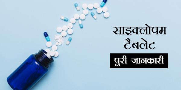 Cyclopam in Hindi साइक्लोपम: उपयोग, खुराक, साइड इफेक्ट्स, मूल्य, संरचना और 20 सामान्य प्रश्न