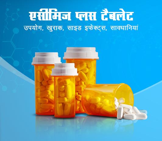 Acemiz Plus Tablet in Hindi एकेमिज़ प्लस टैबलेट्स: उपयोग, खुराक, साइड इफेक्ट्स, मूल्य, संरचना और 20 सामान्य प्रश्न