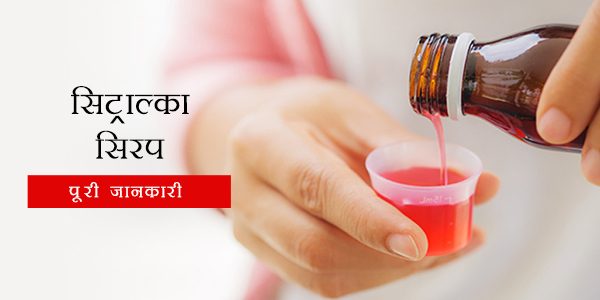 Citralka in Hindi सिट्राल्का सिरप: प्रयोग, खुराक, साइड इफेक्ट्स, मूल्य, संरचना और 20 सामान्य प्रश्न