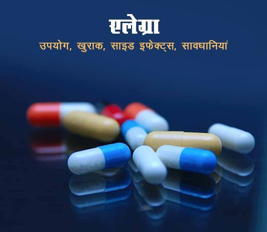 allegra fayde nuksan in hindi