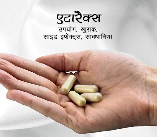 atarax fayde nuksan in hindi