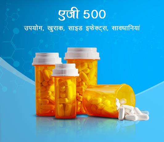 azee 500 fayde nuksan in hindi