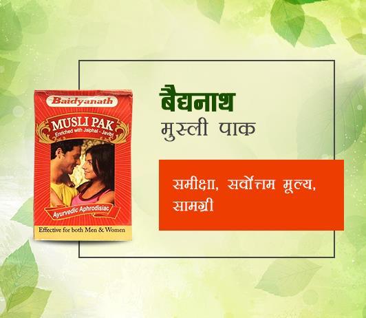 baidyanath musli pak ke fayde aur nuksan in hindi