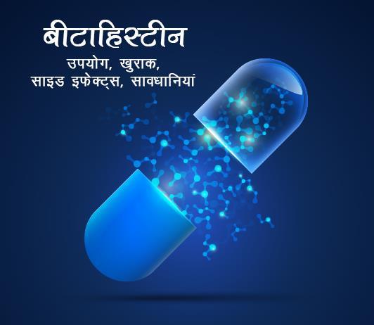 betahistine fayde nuksan in hindi