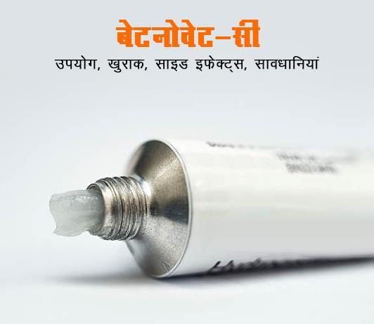 betnovate c fayde nuksan in hindi