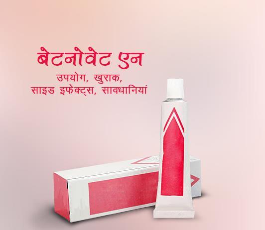 betnovate-n fayde nuksan in hindi