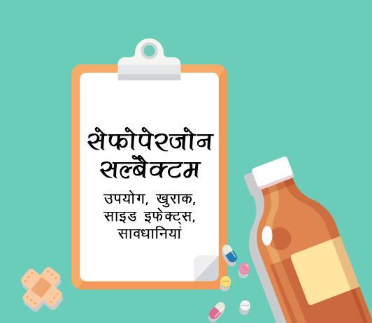 cefoperazone-sulbactam fayde nuksan in hindi