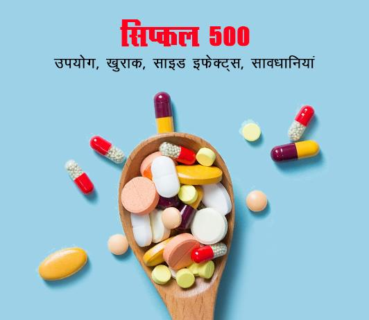 cipcal 500 fayde nuksan in hindi