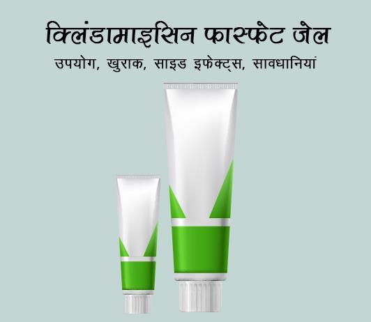 clindamycin phosphate gel fyde nuksan in hindi
