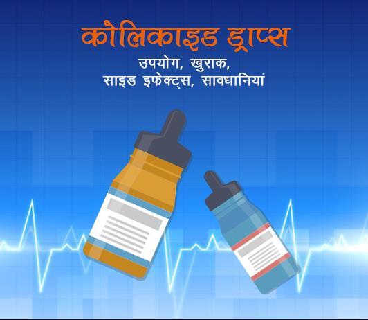 colicaid drops fayde nuksan in hindi