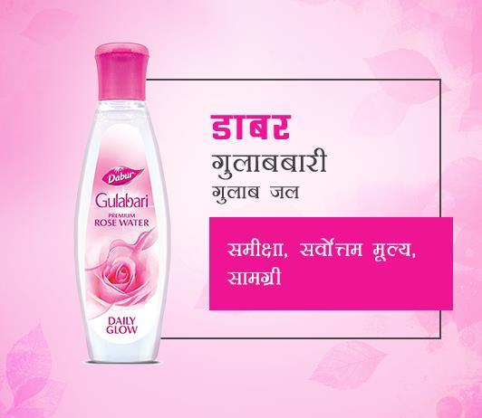 dabur gulabari rose ke fayde aur nuksan in hindi