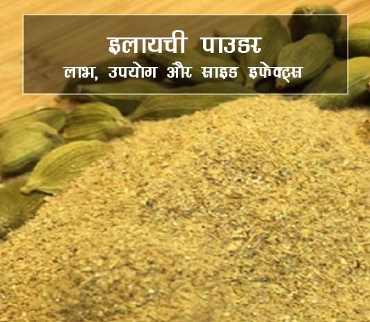 elaichi powder ke fayde aur nuksan in hindi