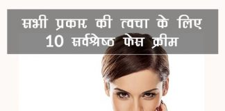 fairness cream for glowing skin in hindi