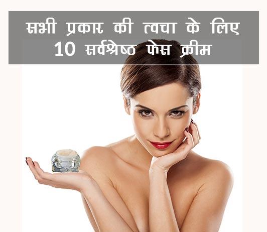 fairness cream for glowing skin in hindi